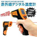 【送料無料】■赤外線デジタル温度計ガン温度計■高温の油や機械など触れずに温度が測れる!