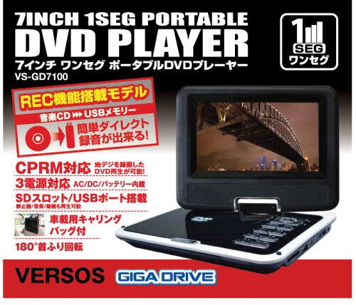 ■7インチワンセグポータブルDVDプレーヤー VS-GD7100■ワンセグ機能搭載でテ...