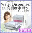 【セット品:送料無料】富士鳴沢の高濃度水素水 1箱12L(6.0L×2パック)と専用ウォーターサーバーアラジン ウォーターディスペンサー本体販売 水ノルマなしjwater 日本一おいしい天然水