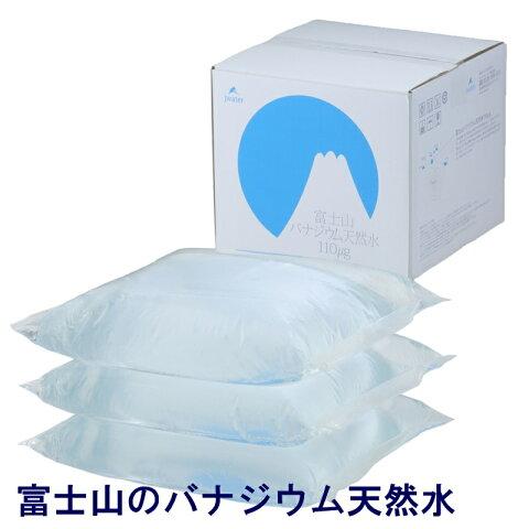 富士山のバナジウム天然水 1箱18.6L(6.2L×3パック)500mlあたり52円  健康ミネラル バナジウム110μg/L 赤ちゃん ミルク用 便利 楽 保存にも!jwater 日本一おいしい天然水