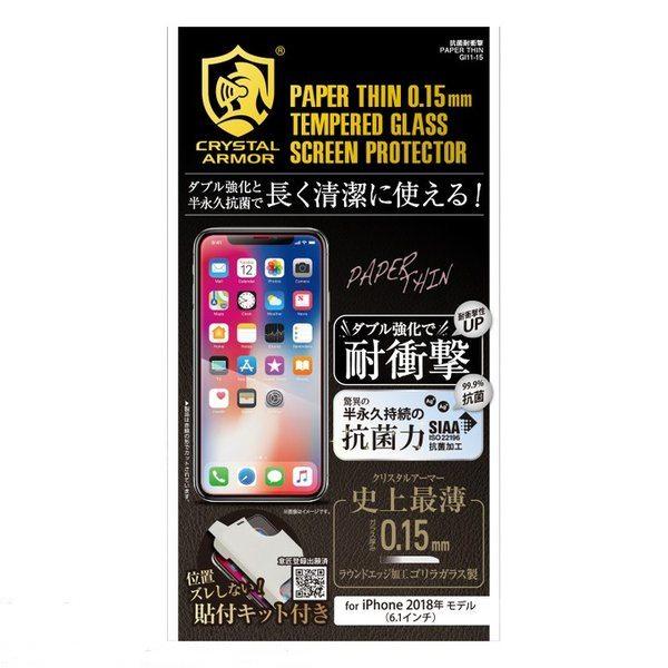 4e21df7af4 クリスタルアーマー iPhone XR 抗菌耐衝撃ガラス PAPER THIN 0.15mm アイホンxrガラスフィルム