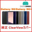 Galaxy S8/S8+用 純正カバー ClearViewカバー galaxy S8 ケース Galaxy S8+ Samsung 純正 クリア ケース 手帳型 耐衝撃 ギャラクシーs8 カバー 手帳型 閉じたまま通話 サムスン ギャラクシーs8 ケース おしゃれ