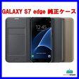 Galaxy S7 edge用 純正カバーFLIP WALLET 国内正規品 あす楽対応 DM便可能 samsung Galaxy S7 edge SC-02H SCV33 simフリー サムスン スマホケース Galaxy S7 edge ケース 手帳型 手帳 sc-02h ギャラクシーs7 エッジ galaxy s7 edge ケース