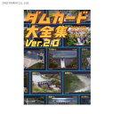 ダムカード大全集 Ver.2.0 (書籍)◆ネコポス送料無料(ZB36815)