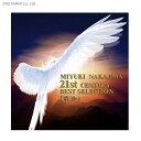 中島みゆき 21世紀ベストセレクション 『前途』 (CD)◆クロネコDM便送料無料(ZB41320)