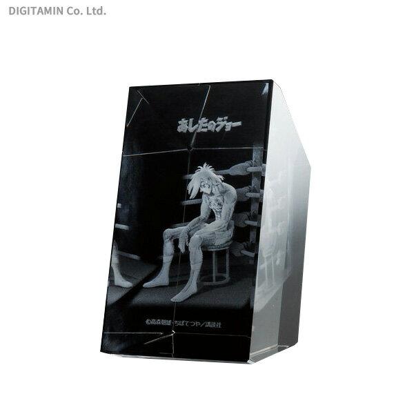 送料無料◆シーティーアイ あしたのジョー BBクリスタル(3Dクリスタル) Mサイズ(ZG42980)画像