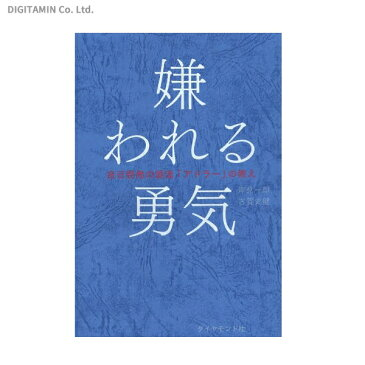 嫌われる勇気 自己啓発の源流「アドラー」の教え (書籍)◆ネコポス送料無料(ZB45798)