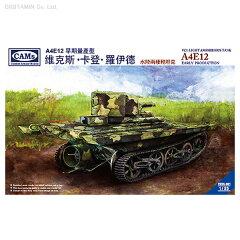 CAMs CC35001 1/35 中・VCL ビッカーズ 水陸両用軽戦車 A4E12 初期型…