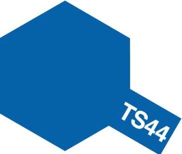 タミヤ スプレー TS-44 ブリリアントブルー(V0388)