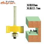 トリマー ビット スロット カッター 1/4軸 ( 刃長 12.7mm ) Microtungsten carbide 【dm12715】