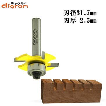 トリマー ビット 薄スロットカッター 1/4軸 ( 刃厚 2.5mm ) Microtungsten carbide 【dm12746】