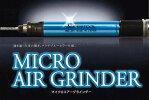SUPERTOOLスーパーツールマイクロエアーグラインダーセットMS3HZアクアブルー青ペンシルグラインダー