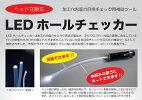 ライノスLEDホールチェッカーホールライトFLL-M15交換式光ファイバーヘッド
