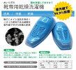 水いらず靴専用乾燥洗濯機シューズドライヤーELE-SHOES(除菌&脱臭)