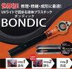 BONDICボンディックBD-SKCJスターターキット液体プラスチック