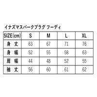 エアフィッシュ【AirFish】INAZUMASPARKPLUGフーディ【パーカ】
