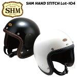 【日本製】SHMHANDSTITCHLot104【ハンドステッチ】ジェットヘルメット【SG規格製品】【HSH025〜HSH030】