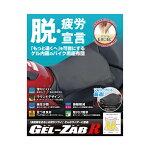 EFFEX【エフェクス】GEL-ZAB【ゲルザブ】ゲル内臓クッション【EHZ3030】