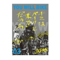 君はバイクに乗るだろう【YOUWILLBIKE】VOL.03