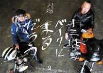 君はバイクに乗るだろう【YOUWILLBIKE】VOL.09