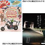 君はバイクに乗るだろう【YOUWILLBIKE】VOL.9.5&10【最新刊】