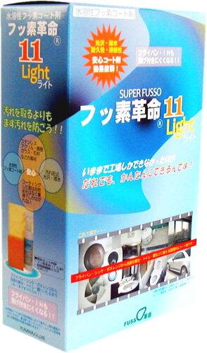 専用のファイバークロスが付いたお得なセットフッ素革命11 Light 【スプレータイプ+ファイバーク...