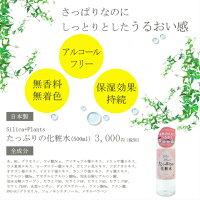 シリカ化粧水Silica+Plantsたっぷりの化粧水500ml
