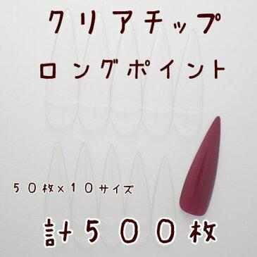 【クリアネイルチップ】【ロングポイント】50枚×10サイズ 計500枚入り メール便対応