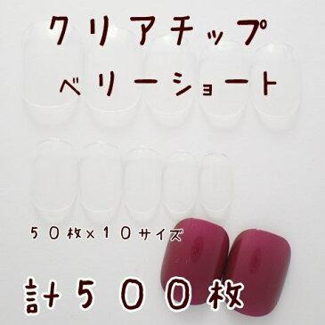【クリアネイルチップ】【ベリーショート】50枚×10サイズ 計500枚入り メール便対応 短いネイルチップ