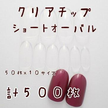 【クリアネイルチップ】【ショートオーバル】50枚×10サイズ 計500枚入り メール便対応