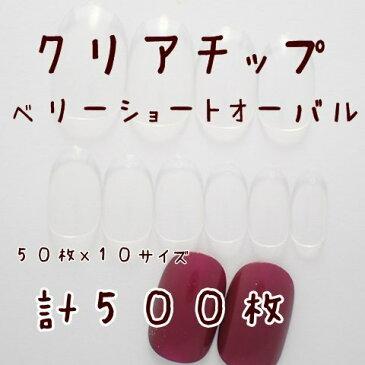 【クリアネイルチップ】【ベリーショートオーバル】50枚×10サイズ 計500枚入り メール便対応 短いネイルチップ