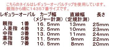 激安現品*ジェルネイルピンクホワイトマーブル【レギュラーオーバル】サイズ固定ネイルチップ14357サイズ
