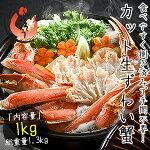 カット生ずわい蟹1kg(総重量1.3kg)ズワイガニしゃぶしゃぶ蟹鍋ハーフポーション