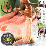 ずわい蟹ポーション500g(約25本肩入り)生食可ズワイガニしゃぶしゃぶ用刺身用[送料無料]