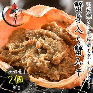 かにみそ 蟹身入り 甲羅盛り(40g×2個)紅ズワイガニ カニ味噌 蟹みそ 甲羅焼き
