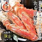 タラバガニ足5L1kg×1肩(解凍後800g前後)タラバ蟹たらばがにたらば蟹[送料無料]
