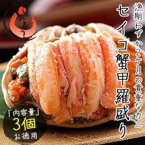 セイコガニ 甲羅盛り 小サイズ 約80g×3個(甲羅横幅 約7.5cm)越前松葉 せいこ蟹 お歳暮