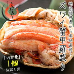 越前産ズワイガニ甲羅盛り中サイズ×1個(甲羅横幅約11cm)越前産ずわい蟹ずわい甲羅盛り