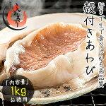 あわび殻付き1kg(約8〜9粒入り)アワビ鮑翡翠の瞳[送料無料]