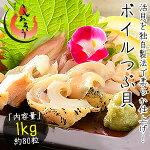 ボイルつぶ貝剥き身1kg(約80粒入り)ツブ貝銀の滴[送料無料]