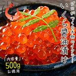 いくら醤油漬け500g北海道産イクラ[送料無料]