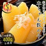 味付け数の子400g(本チャン)[送料無料]