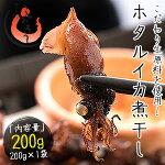 ホタルイカほたるいか煮干し200g蛍イカ干物[送料無料][ゆうメール]
