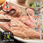 金目鯛干物約250〜300g×2尾(宮城県産キンメダイ)
