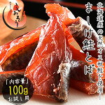 鮭とば100g北海道産天然秋鮭[送料無料][ゆうメール]