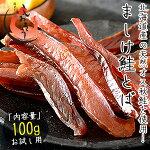 鮭とばカット100g皮なし北海道産天然秋鮭[送料無料][ゆうメール]