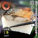 焼き鯖寿司 1本6切れ(焼きさば寿司)醤油 ガリ 割り箸 ナイフ 爪楊枝 付き(消費期限:発送日の翌日22時)