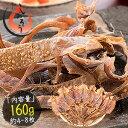 するめいか 160g(約4〜8枚) げそ付き スルメイカ スルメ あたりめ 干物[送料...