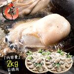 カキ牡蠣かき剥き身2kg(1kg×2袋/解凍後1.7kg/大粒2L約52〜70粒)広島県産[送料無料]