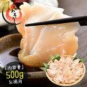 つぶ貝 ツブ貝 粒貝 つぶ貝開き 500g バイ貝 ばい貝 特大サイズ 刺身 [送料無料]